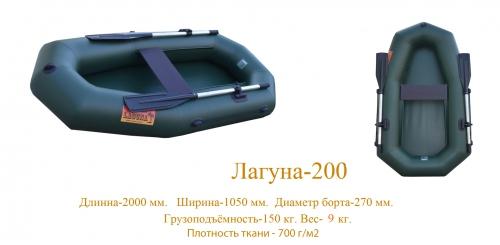 Лагуна 200