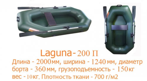 Лагуна 200П