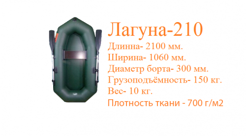 Лагуна 210