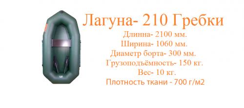 Лагуна 210 Гребки