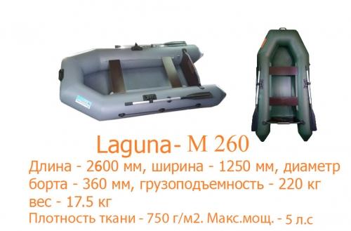 Лагуна 260М