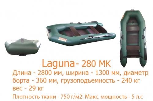 Лагуна 280МК
