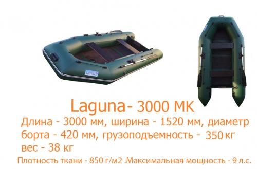 Лагуна 3000MK