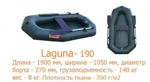 Лагуна 190
