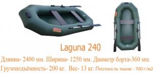 Лагуна 240