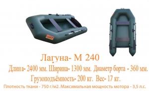 Лагуна 240М