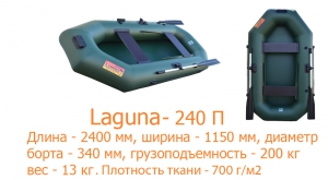 Лагуна 240П