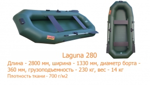 Лагуна 280