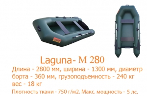 Лагуна 280М