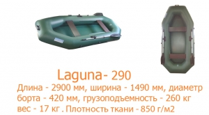Лагуна 290
