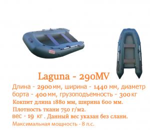 Лагуна 290MV