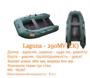 Лагуна 290MV (СК)