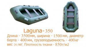 Лагуна 350
